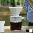 コーヒーサーバー ドリッパー セット 600ml 4cups