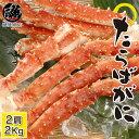 タラバガニ 特大 タラバ蟹 たらばがに カニ タラバガニ た...