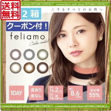 (ポイント2倍)feliamo フェリアモ カラーコンタクト(10枚入)×2箱【1day】【ディファイン】【カラコン】【白石麻衣】【新商品】(後払OK)