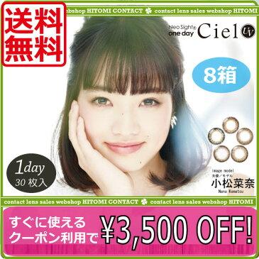 今すぐ使えるクーポン配布中!アイレ ネオサイトワンデーシエルUV(30枚)×8箱(Mail)( (国際格安配送) Neosight 1day Ciel カラコン♪(後払い可)