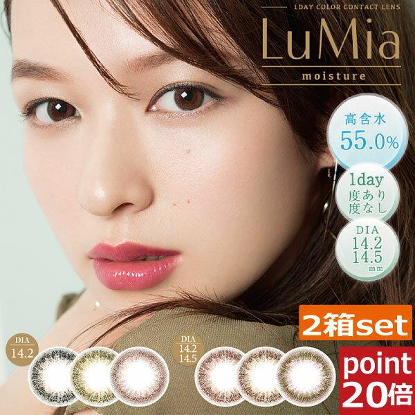 コンタクトレンズ・ケア用品, カラコン・サークルレンズ 20 (LuMia) (10)2 DIA14.2mm 14.5mm1day(OK