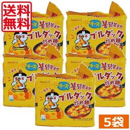 三養 チーズブルダック 炒め麺 炒め麺 140g (5食パック) ×5袋 韓国食品 韓国料理 激辛 インスタント麺 袋ラーメン 韓国ラーメン チーズ