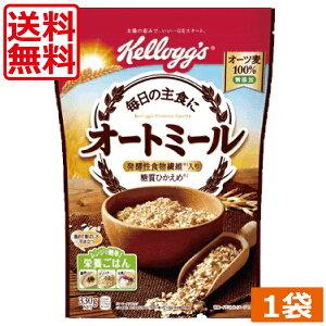 【送料無料】ケロッグ オートミール (330g)×1袋 朝食 日本ケロッグ 低糖質 低カロリー ダイエット kellogg's