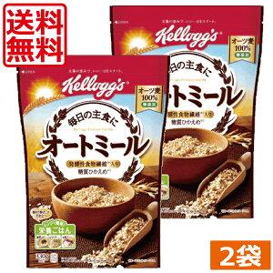 【送料無料】ケロッグ オートミール (330g)×2袋 朝食 日本ケロッグ 低糖質 低カロリー ダイエット kellogg's