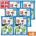 国太楼 宇治抹茶入り水出し緑茶 (50パック) ×6袋 大容量 節約 お徳用パック