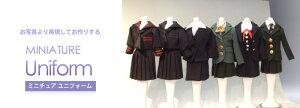 憧れや思い出の制服を作ろう!オリジナルミニチュア制服 トルソー(1体)
