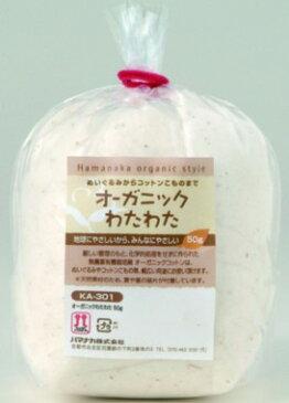 肌に優しいオーガニック綿50gオーガニックコットンで作るベビー用品・ぬいぐるみ用【手作りキット 手芸用品 有機栽培綿】