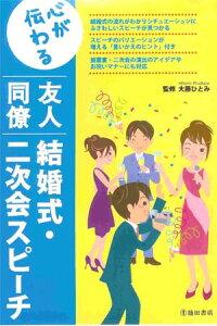 結婚式の流れがわかります!スピーチの本