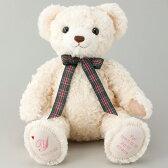 体重ベア タイニークリーム(完成品)名入れ刺繍&送料無料 身長約40cm【産まれたときの重さで作るウェイトドール・ウェイトベア】