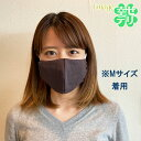 ガーゼマスク(ブラウン)ふつうサイズ1枚 女性用 男性用 男女共用 茶色の布マスク おしゃれマスク