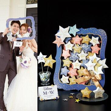 一台三役★リトルスターのウェルカムボードハート型クッキー5枚入りx48個セット【フォトプロップス フォトフレーム 撮影小物 結婚式 披露宴 クリスマス ウェディング 前撮り写真 写真 撮影 名入れ】