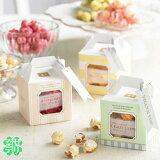 カラフルなキューブBOXのポップコーン(1個)【バレンタイン ホワイトデー プチギフト 結婚式 二次会 パーティー】