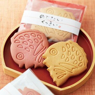 「おめで鯛!」感謝を伝える和風のプチギフト(紅白のクッキーどちらか1枚入り)1個【結婚式 お祝い】
