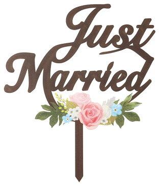 「Just married」のケーキトッパー(cake topper)【結婚式 ウェディングケーキ 前撮り撮影 ジャストマリッド アクリル製】