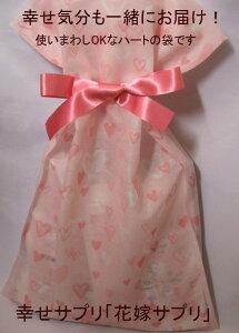 花嫁サプリ10袋を、ハートのラッピング袋に入れてお届けします。