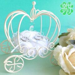 かぼちゃの馬車のリングピロー【S】(ワイヤー・完成品)【ウェディング・結婚式】