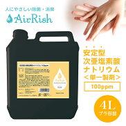 AirRishエアリッシュ4Lプラ容器(安定型次亜塩素酸ナトリウム100ppm)手が荒れないどこにでも使えるウイルス除菌水安定型O157細菌ウィルス不活性化消臭スプレータバコの臭い加齢臭アンモニア臭悪臭無害