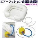 簡易洗髪セット(ステップポンポ付)品番:CMD-SP1 ホスピタル洗髪器 介護 寝たままシャンプーをする 簡易シャンプーセット