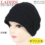 【メール便送料無料】婦人用コットンワッフル帽子型番:23005-01黒花モチーフ付白髪隠しおばあちゃん室内帽子レディース