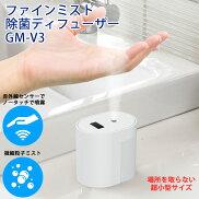 ファインミスト除菌ディフューザーGM-V3霧状の細かなミストふわぁーっとがでますシャワーポンプ手指除菌用置き型タイプ施設用会社用受付用除菌消毒