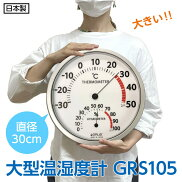 GRUS大型室温度計GRS105