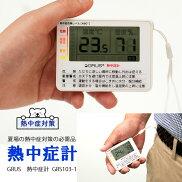 GRUS熱中症計GRS103