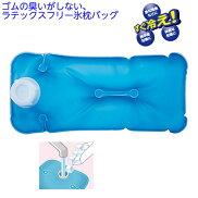 FCやわらか水枕フリーサイズ/46291幅42.6×奥行20cm氷嚢氷枕アイス枕