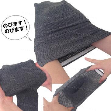 「秋冬用・めちゃのびソックス(ウール混)」1足(通常の両足用)・左右兼用です 乾燥機OK ギプスカバー ゆったり靴下 ギブス用 骨折 ギブス用靴下 よくのびる 締め付けがない