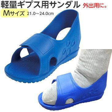 【在庫:平日14時まで即日出荷】松吉 軽量ギプスサンダル  規格:M 適用範囲(靴サイズ):21.0〜24.0cm ギプスシューズ クロックス 軽い 骨折用サンダル ケガ用シューズ ギブスサンダル