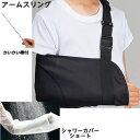 【在庫】腕の骨折3点セット【シグマックス・アームスリング&シ