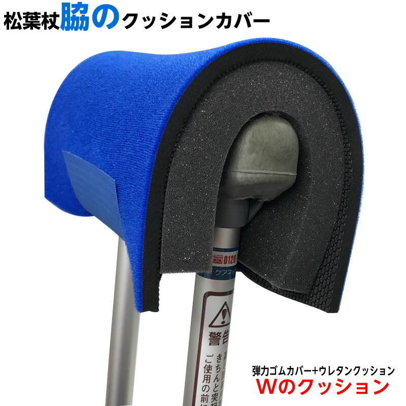 埼玉福祉会『松葉杖用脇クッションカバーまきわきくん大』