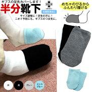 ギブスの指先カバーできる足の先っちょカバー(半分靴下)1足(2枚)