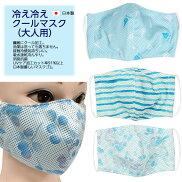 大人用冷え冷えクール立体マスクインナーフィルター用のポケット付きですUVケア加工抗菌消臭加工CA802