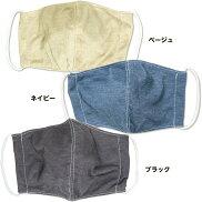 日本製大人用接触冷感冷えむじ立体マスク(UVケア)無地※インナーフィルター用のポケット付きですルルドールUVケア加工抗菌消臭加工CA802涼しい生地