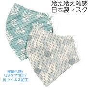 日本製大人用接触冷感冷え冷えクール立体マスクインナーフィルター用のポケット付きですルルドールUVケア加工抗菌消臭加工CA802涼しい生地