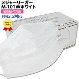【6箱入 マスクケース付き】サージカルマスク メジャーリーガーマスク 品番:M-101W ホワイト レギュラーサイズ 大人用 平ゴム 50枚入 パラメディカル正規品 PM2.5対応!敏感肌用