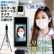 モニタ型AIサーマルカメラ3R-TMC02三脚付き高さ角度調整可能PC不要簡易版