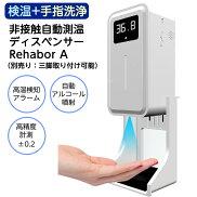 4月30日非接触自動測温ディスペンサーK9(壁掛けタイプ・三脚別売り)
