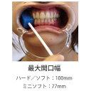 オーラルワイダー  規格:ミニソフトブルー サイズ(開口幅):77mm 開口補助具 開口グッズ 口を開ける 口の洗浄 歯磨き 介護 3