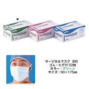 サージカルマスク(ER)規格:ゴム・ヒダ付カラー:グリーン入数:50枚医療用マスク使い捨てマスクディスポマスク