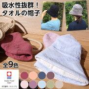 【1枚までメール便OK】日焼け・UV(紫外線)予防に!今治製吸水性抜群のタオルの帽子エレガント日本製ツバ広洗える帽子コットンオリム医療用帽子