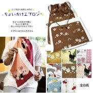 ちょいかけエプロンガーゼタオル日本製大人用食事用エプロンタオル生地シニア高齢者母の日おばあちゃん敬老の日ギフトプレゼントよだれかけ