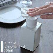 日本製卓上スクエアプッシュボトル350nlディスペンサーボトルアルコール消毒詰め替え容器白磁
