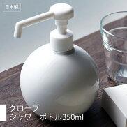 グローブシャワーボトル350ml