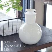 日本製卓上グローブプッシュボトル350nlディスペンサーボトルアルコール消毒詰め替え容器白磁