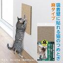 吸着壁に貼れる猫のつめとぎ 麻 KV-88 貼るだけ 壁 爪とぎ 猫 ペット 麻 簡単 日本製 サンコー