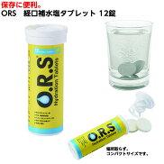 ORS経口補水塩タブレット12錠入備蓄保存用高齢者熱中症
