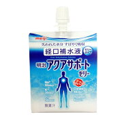 経口補水液明治アクアサポートゼリータイプ200g飲みやすいリンゴ風味スピード水分補給!高齢者の方も飲みやすいですよ