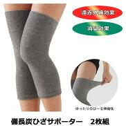 【2つまでコンパクト便】備長炭ひざサポーター2枚組セルヴァン日本製膝用ひざサポーター膝のサポーターH0572