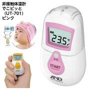 限定5台即出荷!あす楽非接触体温計でこピッと(UT-701)ピンク約1秒測定皮膚赤外線体温計管理医療機器